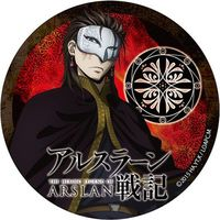 Badge - The Heroic Legend of Arslan / Silvermask