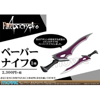 Paper Knife - Fate/Apocrypha
