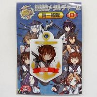 Metal Charm - Kantai Collection / Inazuma (Kan Colle)
