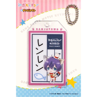 Key Chain - Hatsukoi Monster
