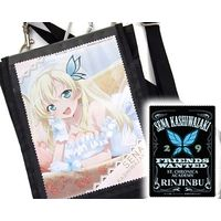 Shoulder Bag - Haganai / Sena Kashiwazaki