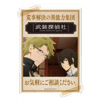 Trading Stickers - Bungou Stray Dogs