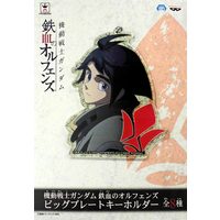 Key Chain - IRON-BLOODED ORPHANS / Mikazuki Augus