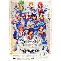 Poster - B-Project: Kodou*Ambitious