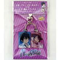 Key Chain - Blue Exorcist / Mephisto & Rin