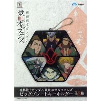 Key Chain - IRON-BLOODED ORPHANS