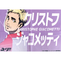 Tapestry - Yuri!!! on Ice / Christophe Giacometti
