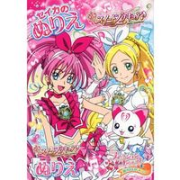 Coloring Book - PreCure Series / Hummy & Cure Rhythm & Cure Melody