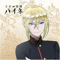 Towels - The Royal Tutor / Leonhard von Glanzreich