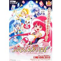 Poster - HappinessCharge Precure!