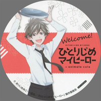 Coaster - Hitorijime My Hero (My Very Own Hero) / Ooshiba Kensuke