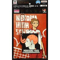 Key Chain - Haikyuu!! / Karasuno High School & Nekoma High School & Yaku Morisuke