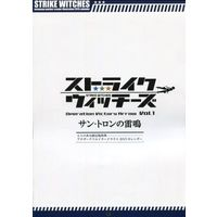 Calendar - Strike Witches