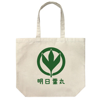 Tote Bag - Two Car