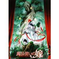 Poster - The Ancient Magus' Bride / Hatori Chise