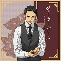 Cushion Cover - Joker Game / Odagiri