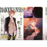 Plastic Folder - DIABOLIK LOVERS / Shu & Laito