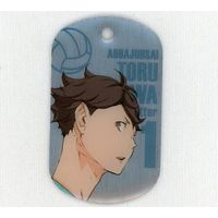 Dog Tag - Haikyuu!! / Oikawa Toru