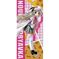 Towels - Little Busters! / Noumi Kudryavka