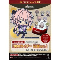 Rubber Strap - Fate/Apocrypha