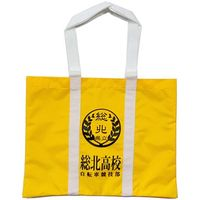 Bag - Yowamushi Pedal / Souhoku High School