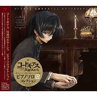 Soundtrack - Code Geass / Lelouch Lamperouge