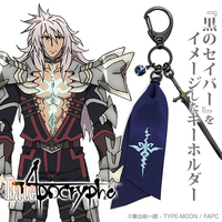Key Chain - Fate/Apocrypha / Siegfried (Fate Series)
