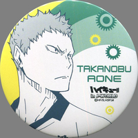 Badge - Haikyuu!! / Aone Takanobu