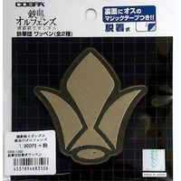 Detachable Patch - IRON-BLOODED ORPHANS