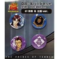 Badge - Prince Of Tennis / Hyoutei
