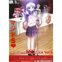 Poster - Angel Beats!