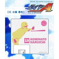 Wall Stickers - Ace of Diamond / Kominato Haruichi