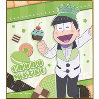 Trading Illustration Card - Osomatsu-san / Choromatsu