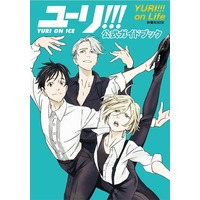 Official Guidance Book - Yuri!!! on Ice / Yuri Plisetsky