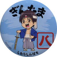 Trading Badge - Gintama / Shimura Shinpachi