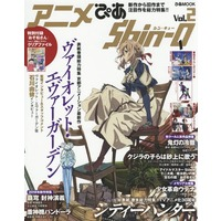 Magazine - Kujira no Kora wa Sajou ni Utau (Children of the Whales)