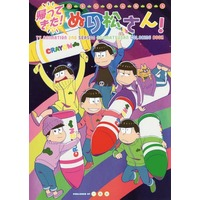 Coloring Book - Osomatsu-san
