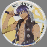 Badge - Houshin Engi / Kou Tenka & Taikoubou