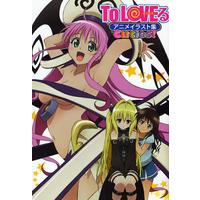 Illustration book - To Love-Ru