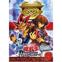 Official Guidance Book - Yu-Gi-Oh! Series