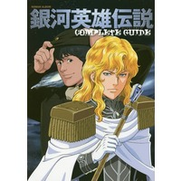Official Guidance Book - Legend of the Galactic Heroes