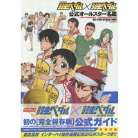 Official Guidance Book - Yowamushi Pedal