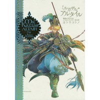 Illustration book - Shoukoku no Altair (Altair: A Record of Battles)