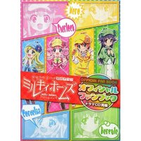 Official Guidance Book - Milky Holmes