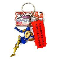 Key Chain - Jojo Part 5: Vento Aureo