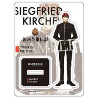 Acrylic stand - Legend of the Galactic Heroes / Siegfried Kircheis
