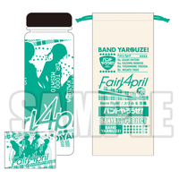 Drink Bottle - Band Yarouze! (Banyaro!) / Fairy April (Banyaro!)