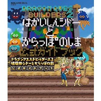 Official Guidance Book - Dragon Quest