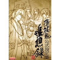 Booklet - Official Guidance Book - Hakuouki