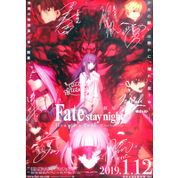 Poster - Fate/stay night / Shirou & Sakura & Saber Alter